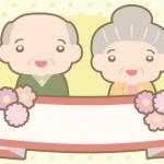 長寿お祝いの花や色 プレゼントのタブーは?古希 喜寿 傘寿 米寿 敬老の日