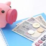 貯金できない人へおすすめの方法!楽にお金を貯めるなら