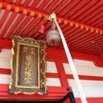 神社のお参り作法 鈴やお賽銭のタイミングと順番 お賽銭のマナー